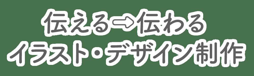 伝える→伝わるイラスト・デザイン