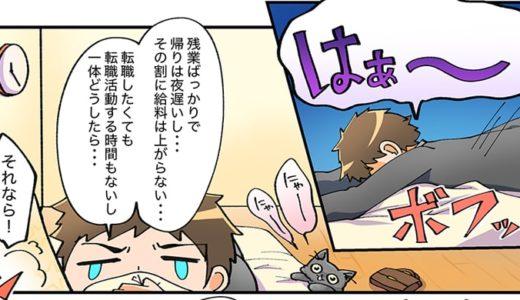 転職活動サービス広告漫画