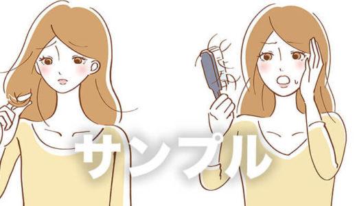 ヘアケアイラスト/女性向けイラスト