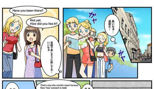 英会話ブログ講師の紹介漫画/広告漫画