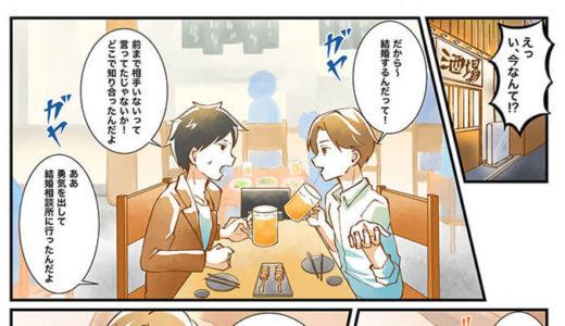 婚活サイト動画用漫画/広告漫画