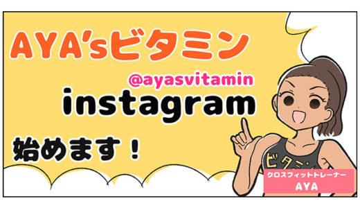 AYA'sビタミン Instagram漫画