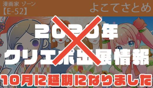 【延期】クリエイターEXPO2020