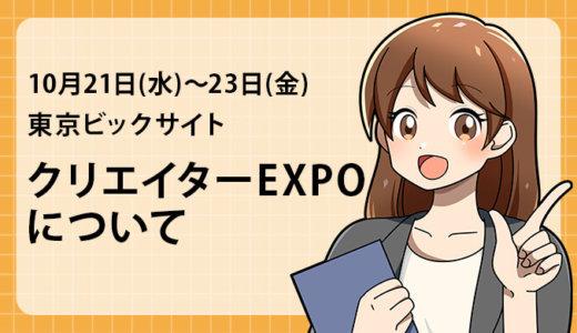 【追記あり】クリエイターEXPO出展について