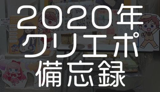 2020年クリエポ備忘録