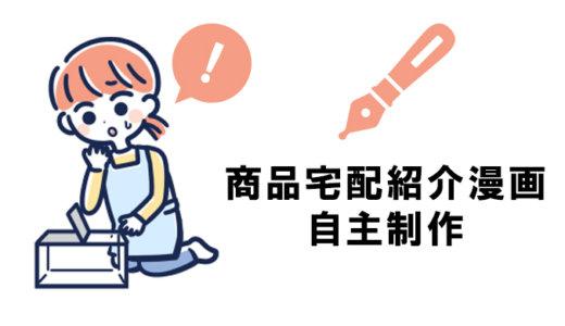 商品宅配紹介漫画/自主制作/広告漫画