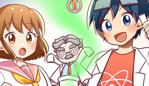 科学マンガ/児童書マンガ自主制作