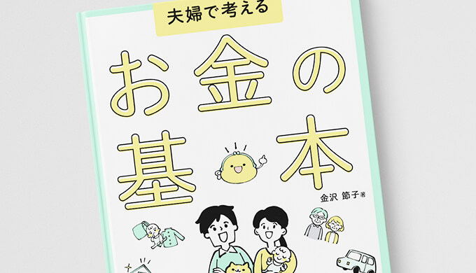 児童書/ファミリータッチ